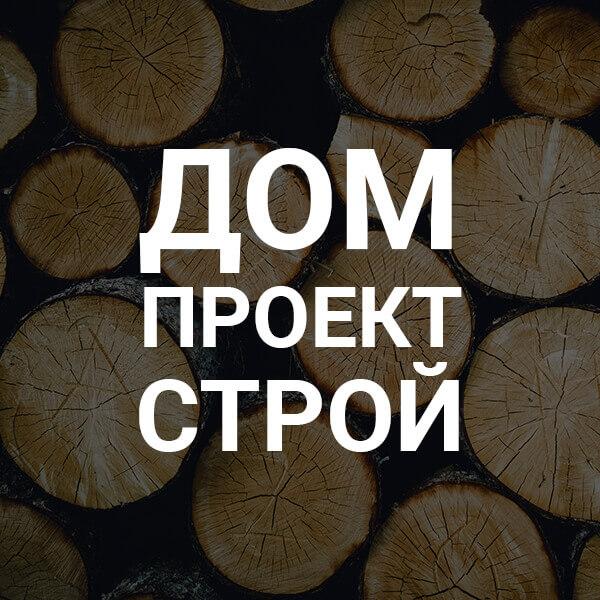 ДомПроектСтрой