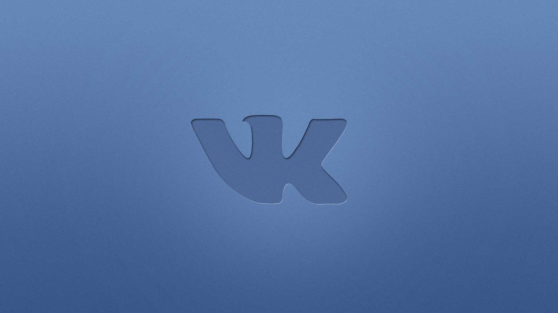 Интересные факты о ВКонтакте