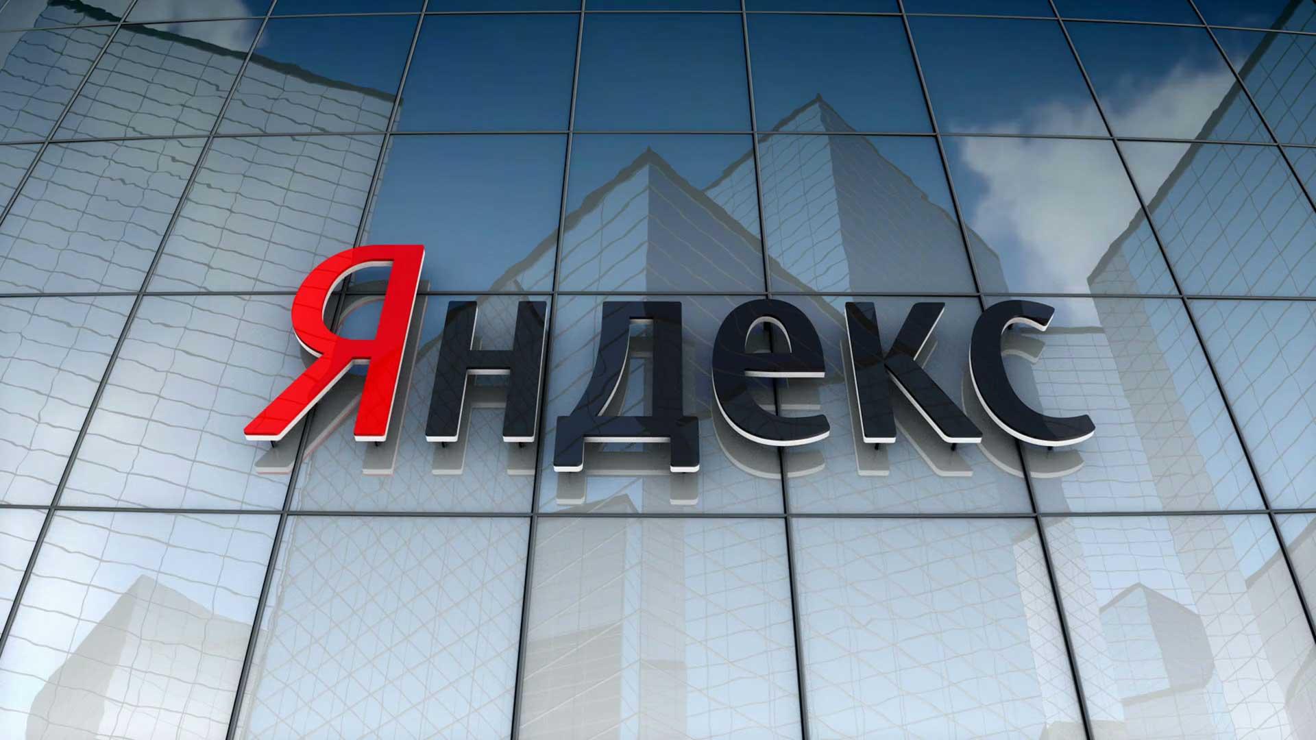 Интересные факты о Яндексе