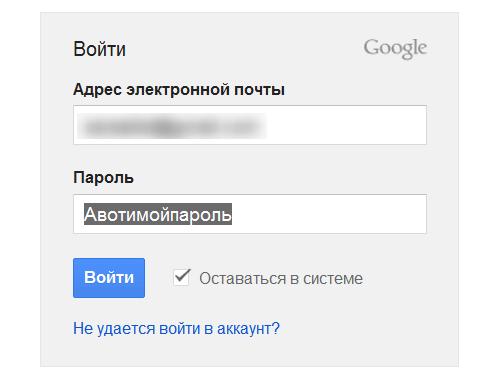 Как посмотреть пароль в браузере, если он скрыт звездочками