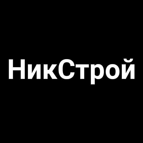 НикСтрой