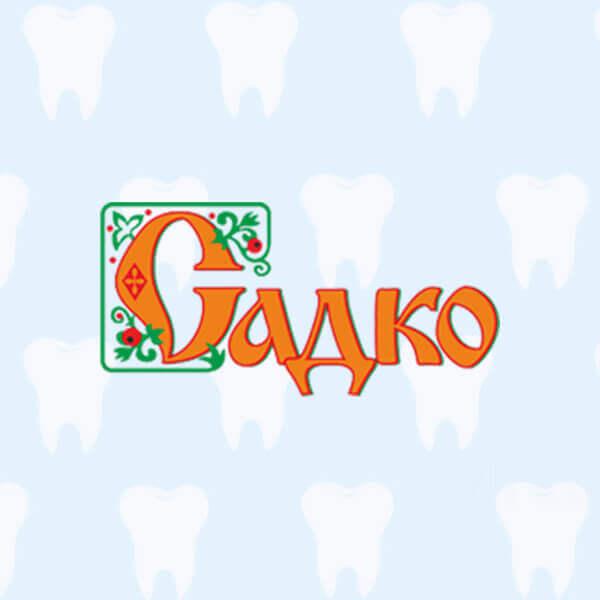 Стоматологическая клиника Садко