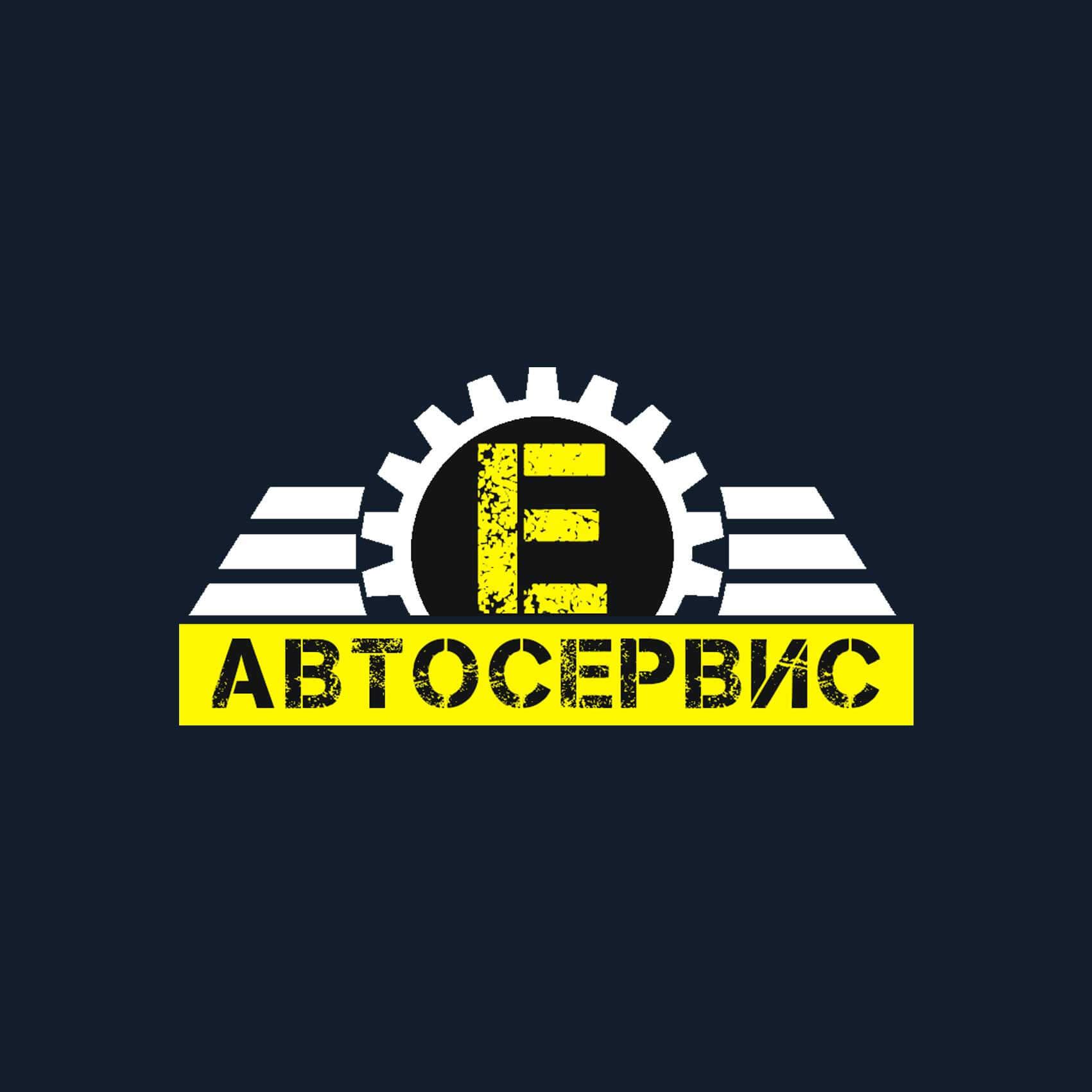 E-Автосервис