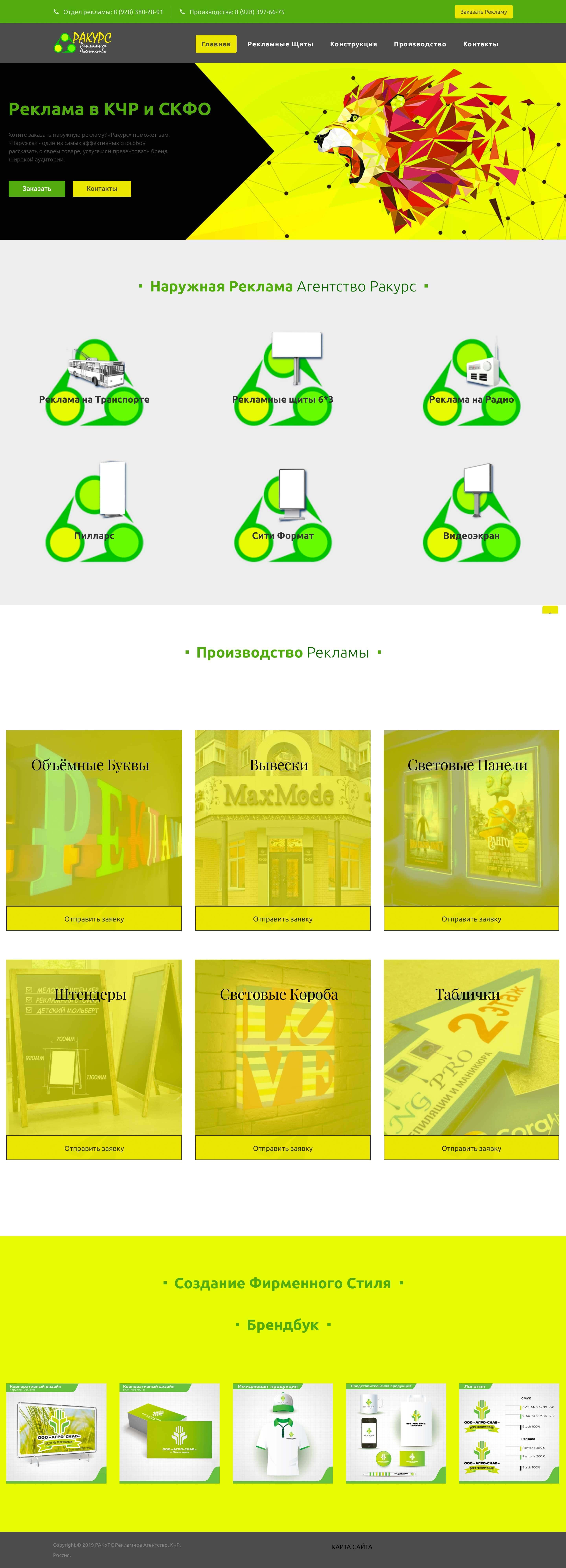 """Официальный сайт рекламного агентства """"Ракурс"""""""