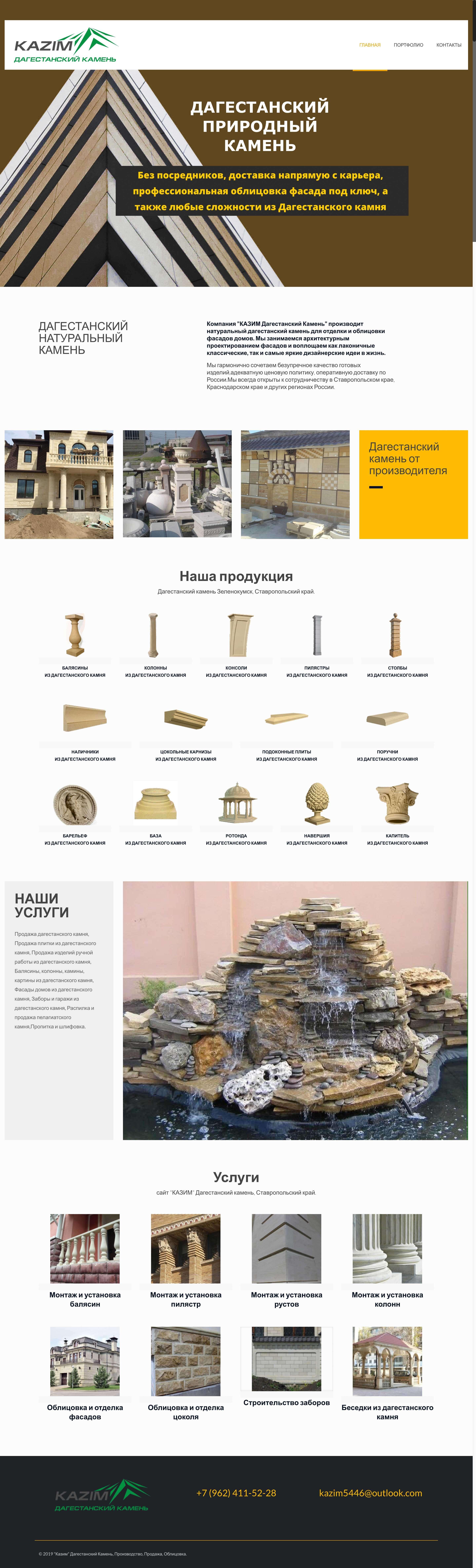 """Сайт компании """"Казим"""" по производству и облицовке Дагестанским камнем"""
