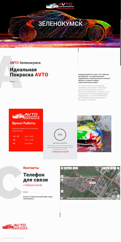 "Сайт станции технического обслуживания ""AVTO-покраска"""