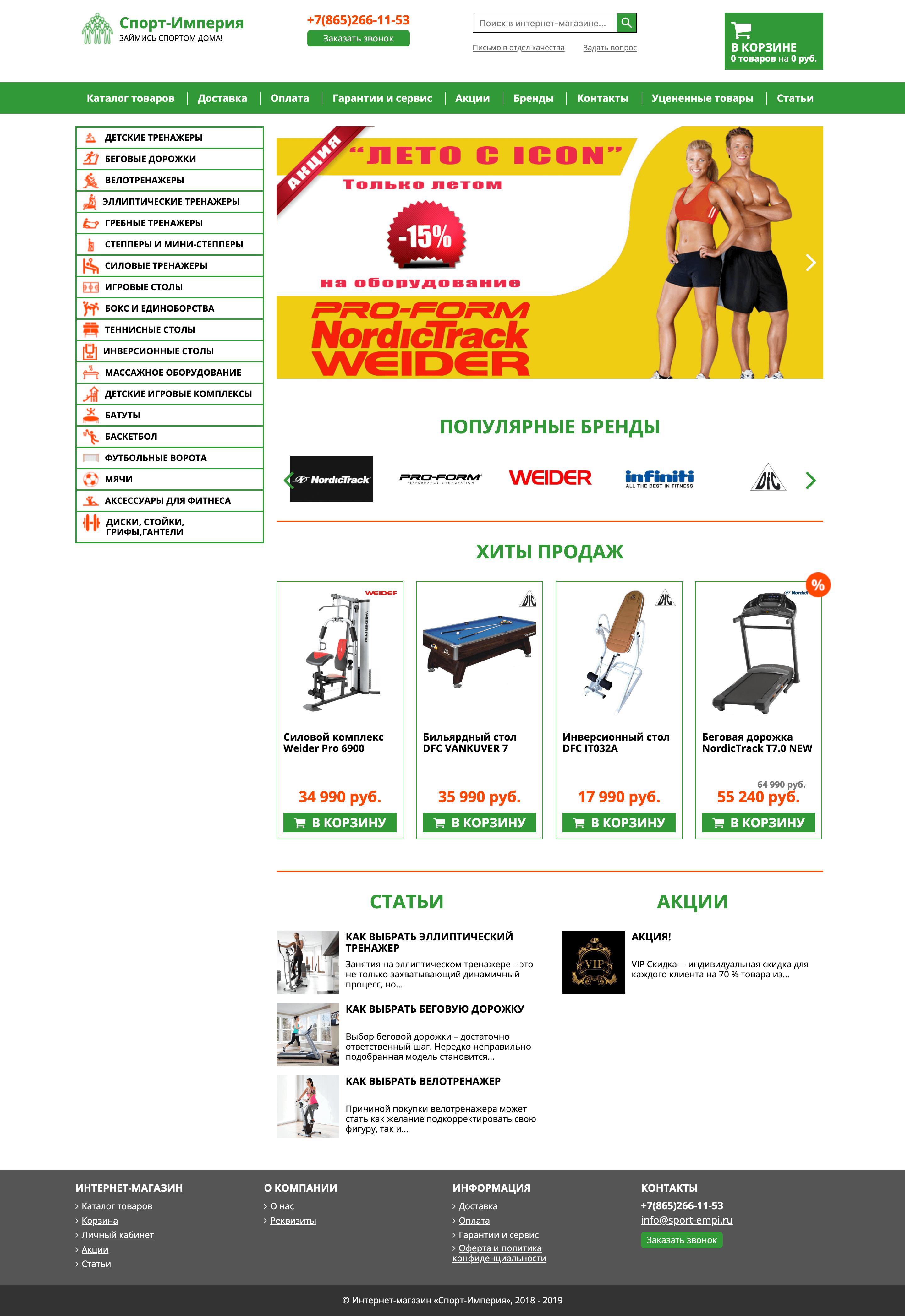 """Интернет-магазин спортивных товаров """"Спорт-Империя"""""""