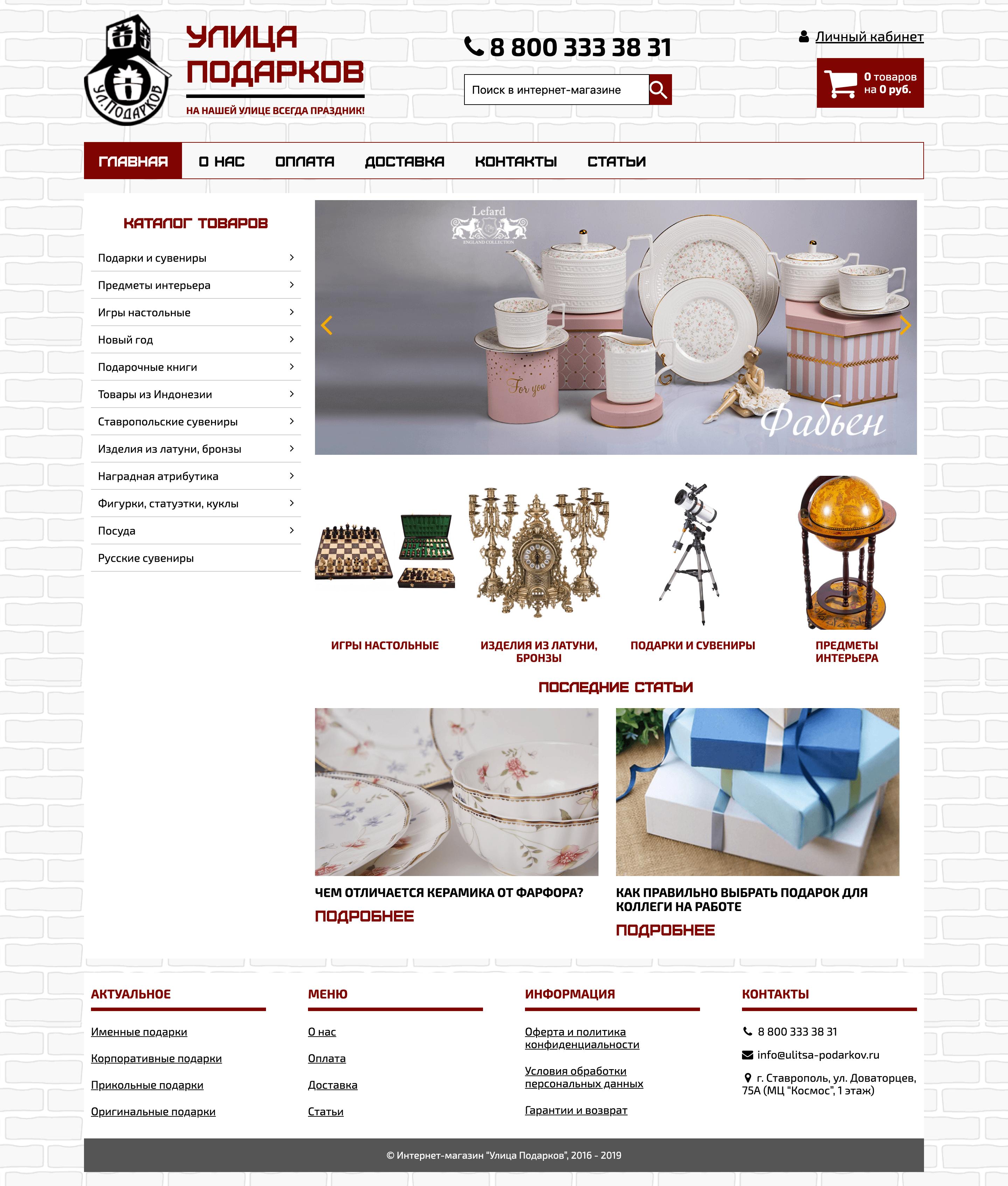 """Интернет-магазин """"Улица Подарков"""""""