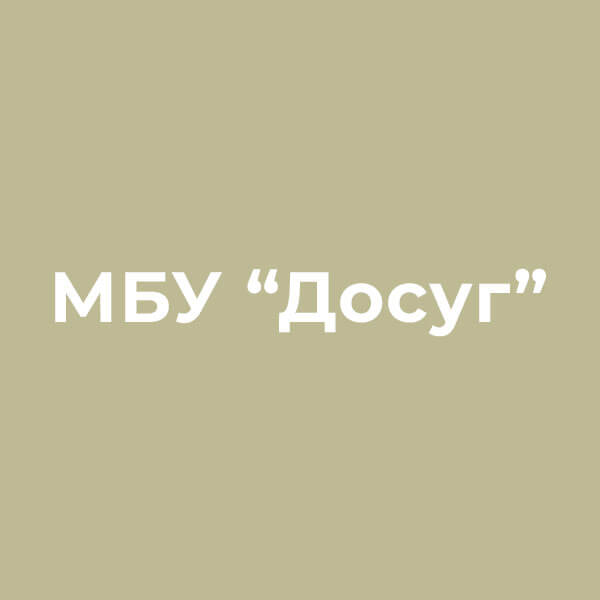 МБУ «Досуг»