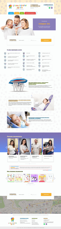 """Сайт для детской стоматологии """"Стоматология Детям"""" в Ставрополе"""