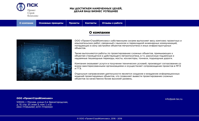 """Сайт для компании """"ПроектСтройКомплекс"""""""