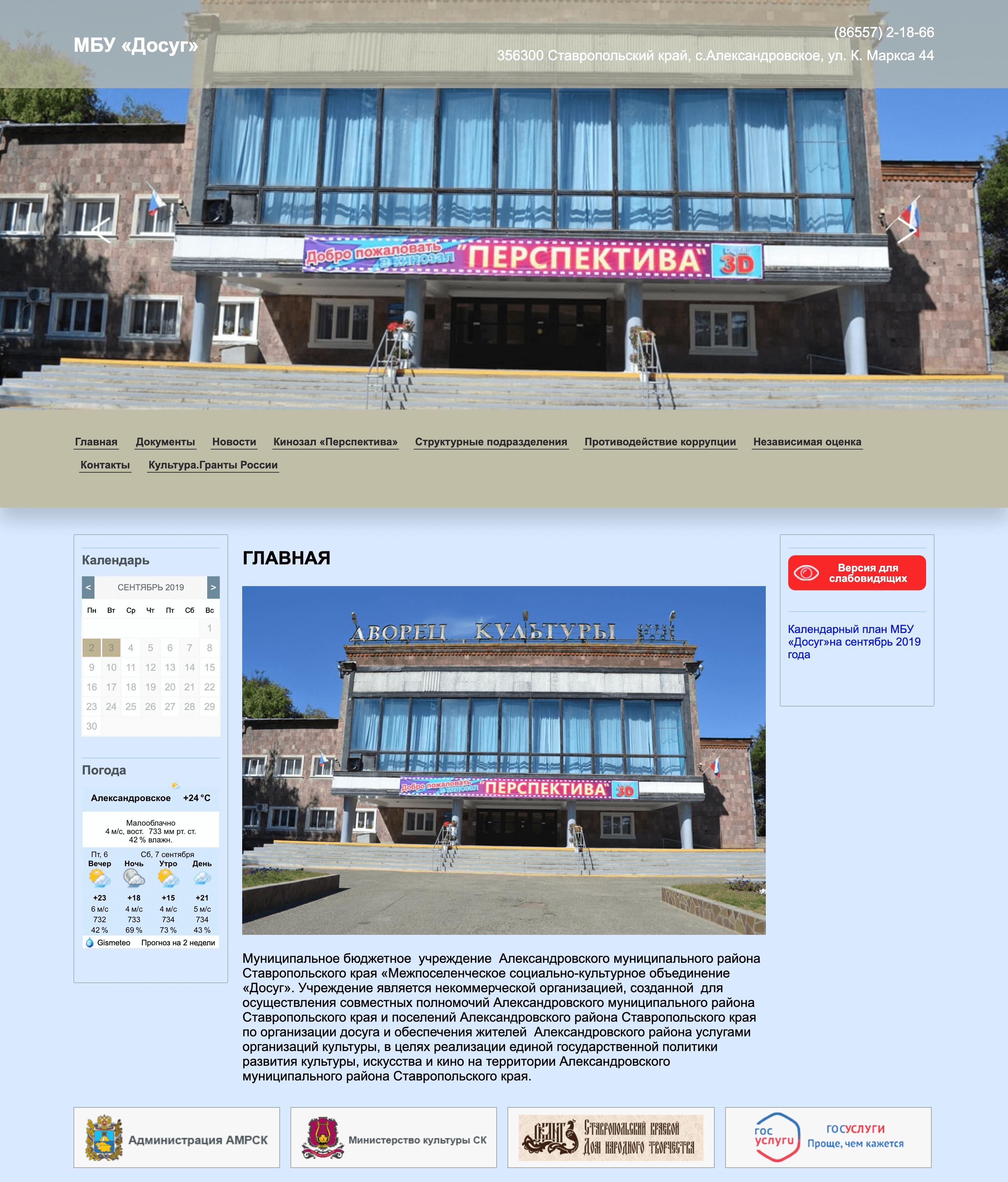 """Сайт для МБУ """"Досуг"""" Александровского района"""