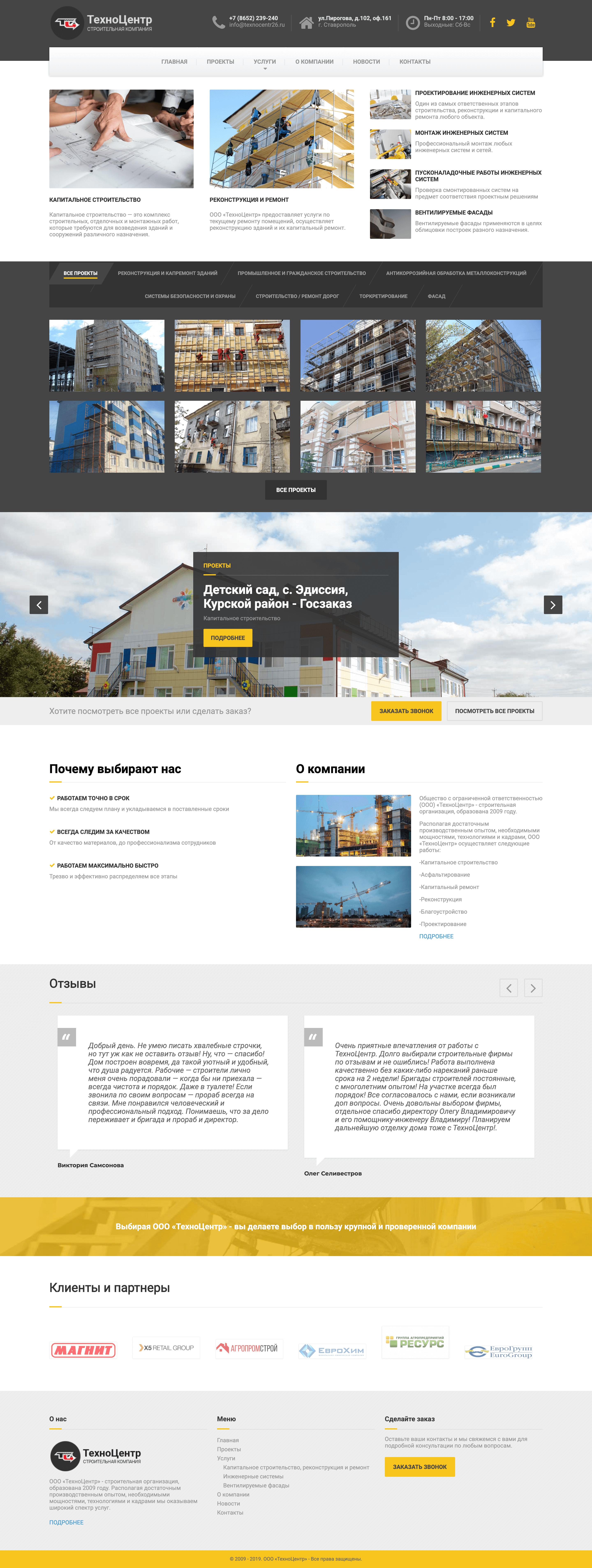 """Сайт для строительной компании """"ТехноЦентр"""" в Ставрополе"""