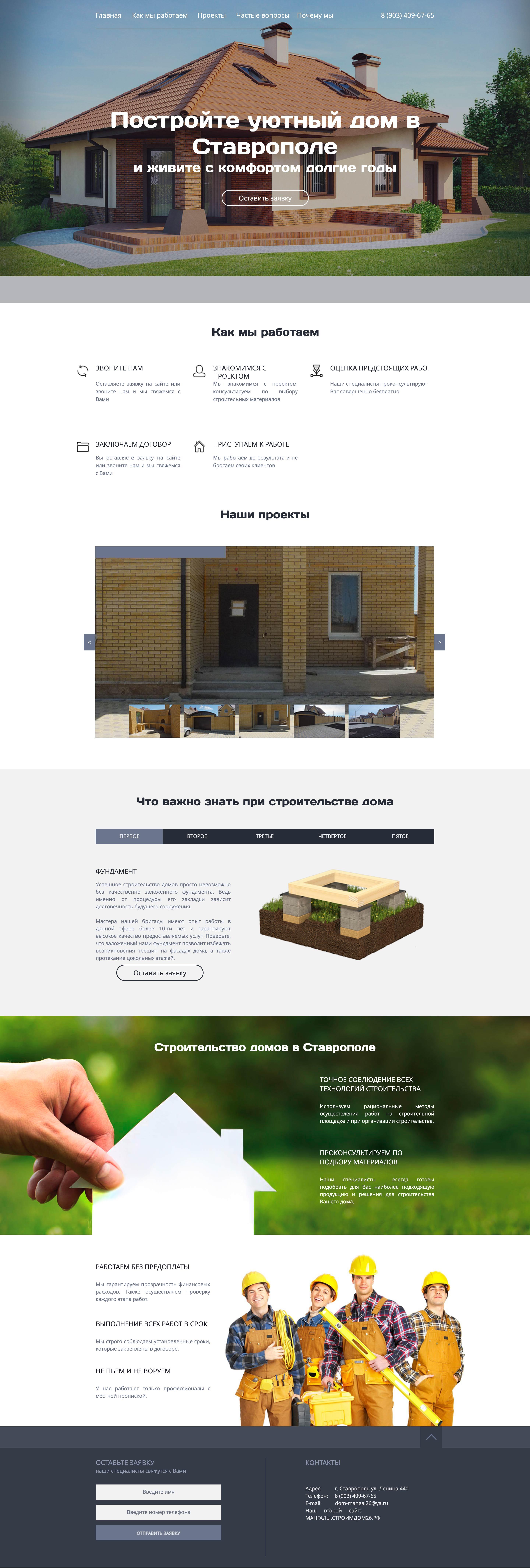 """Сайт для строительной компании """"СтроимДом"""""""
