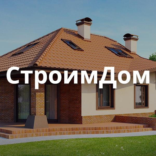 СтроимДом