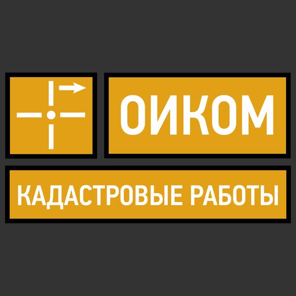 Объединение инженеров «Кадастр-оценка-межевание»