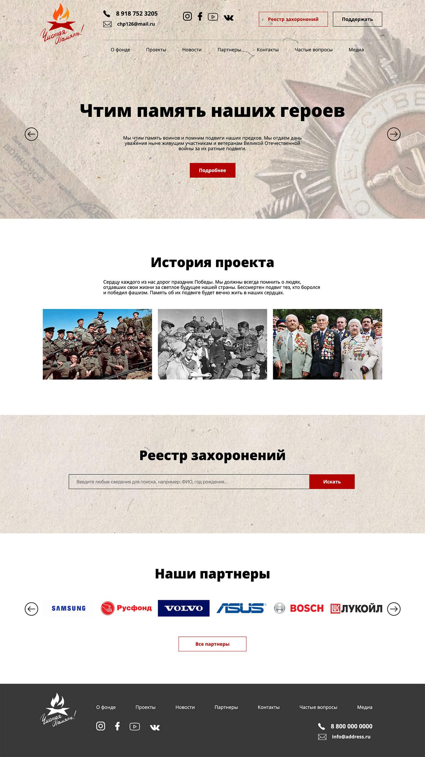 """Создание сайта для фонда """"Чистая Память"""""""