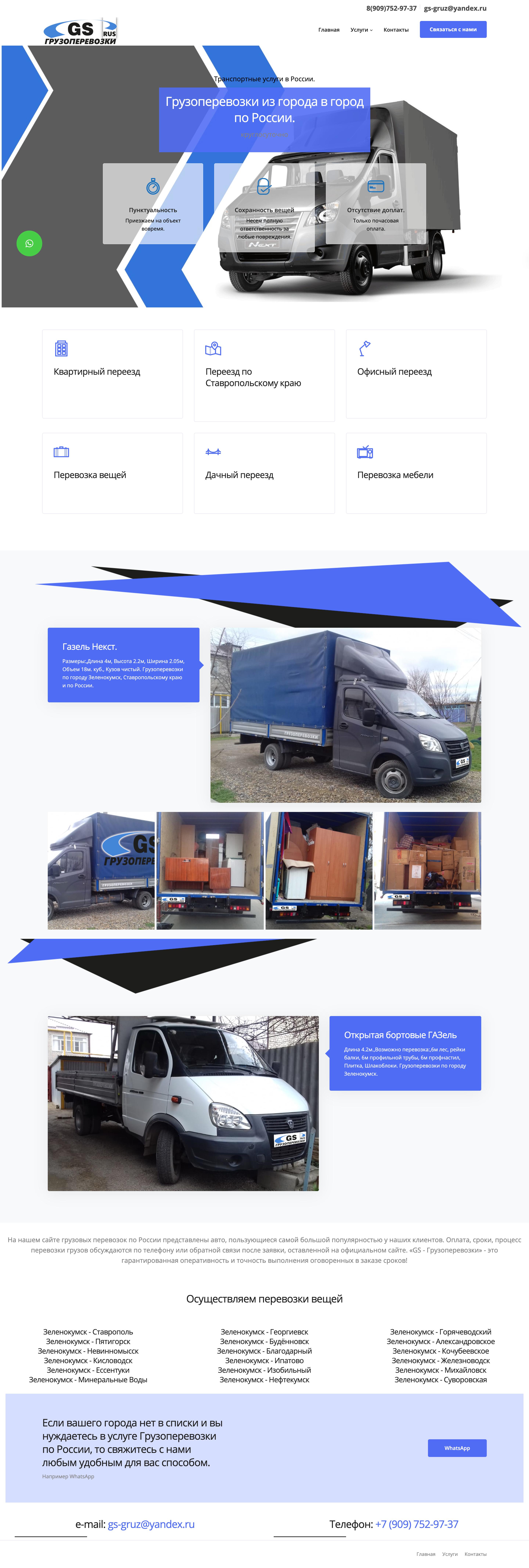 Создание сайта для грузоперевозок GS