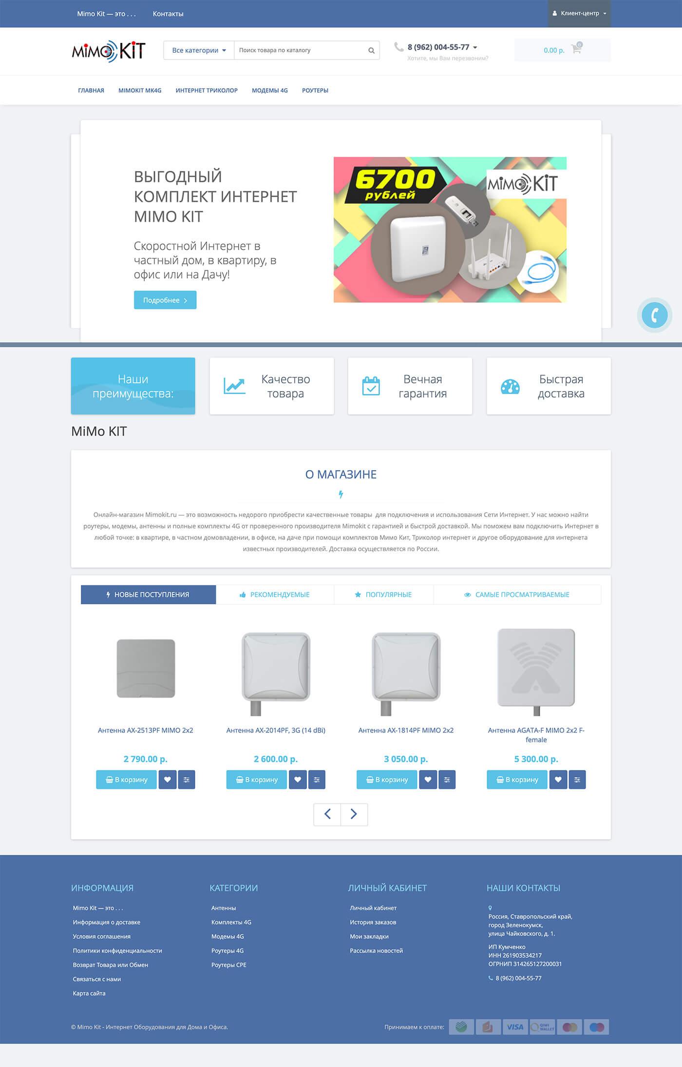 Создание интернет-магазина MimoKIT