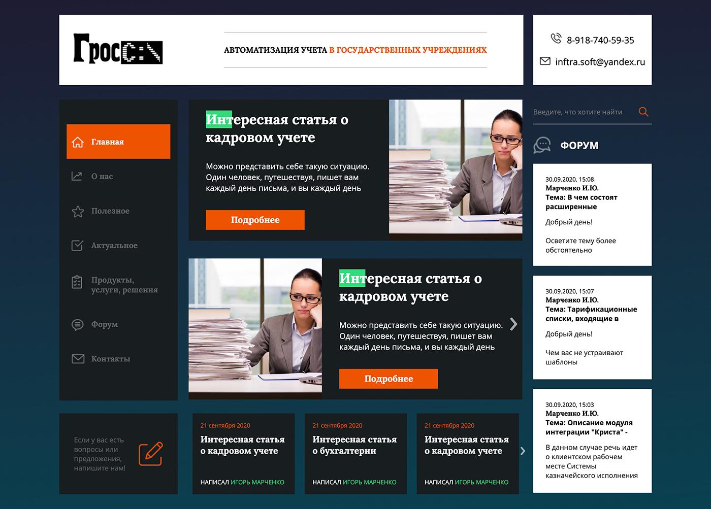 Создание сайта для фирмы Гросс