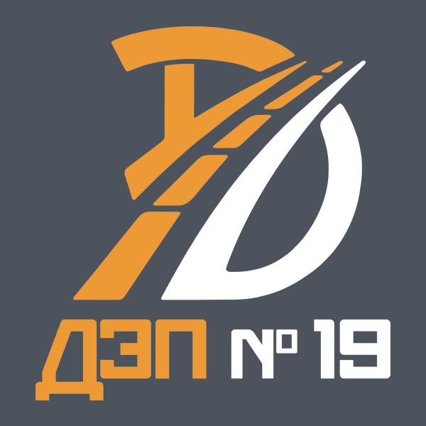 ДЭП №19