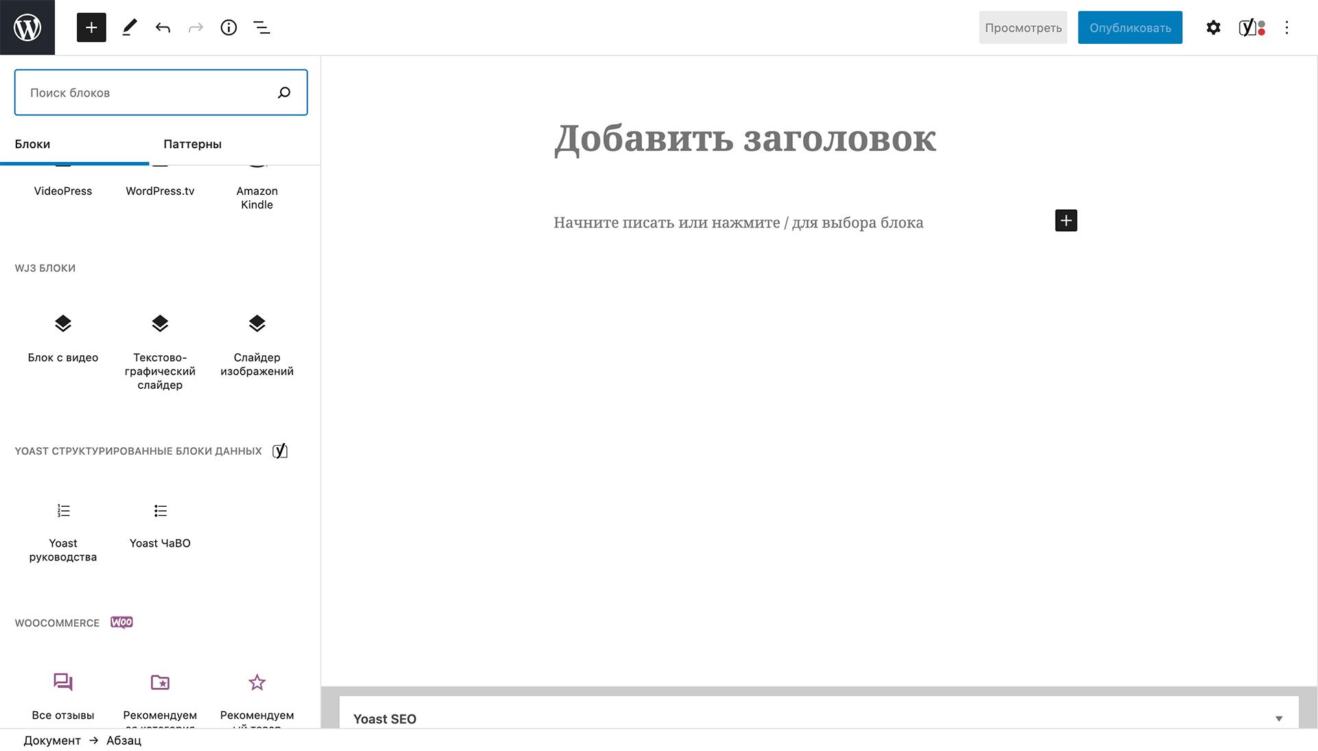 Регистрируем разделы (категории) для блоков Gutenberg