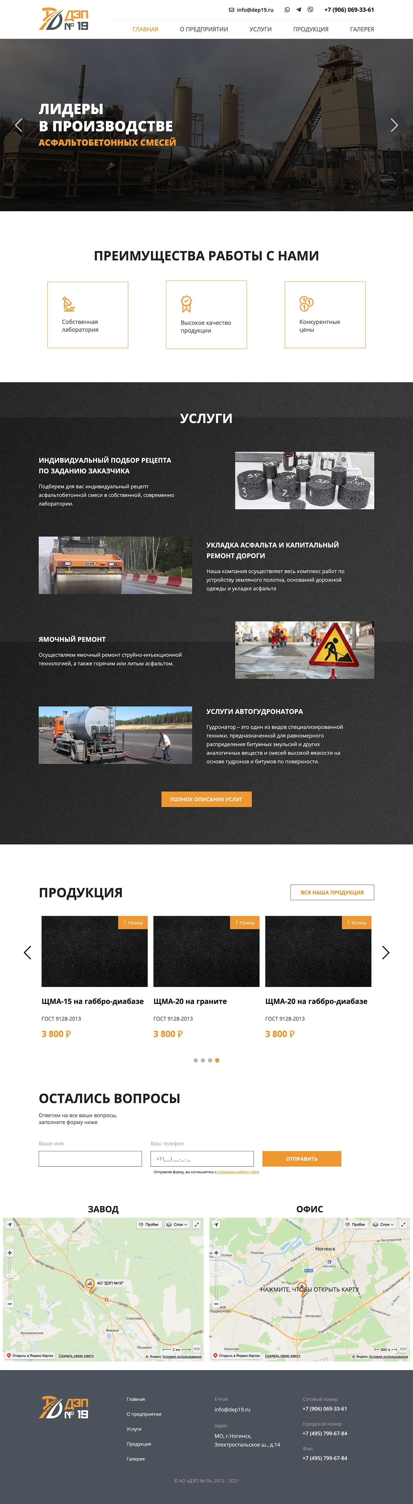 Создание сайта для бетонного завода АО «ДЭП №19»