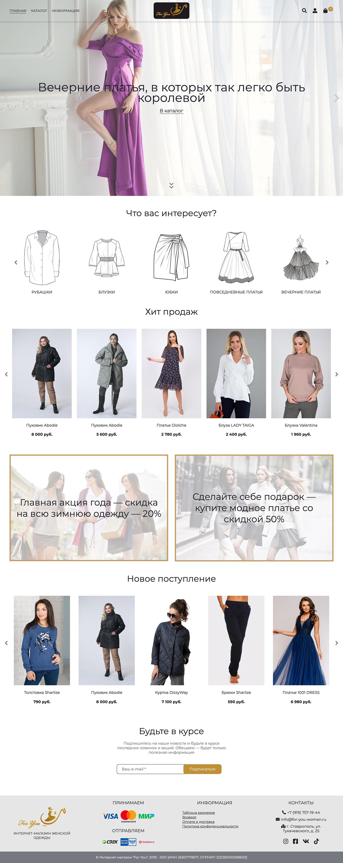 Создание интернет-магазина женской одежды «For You»