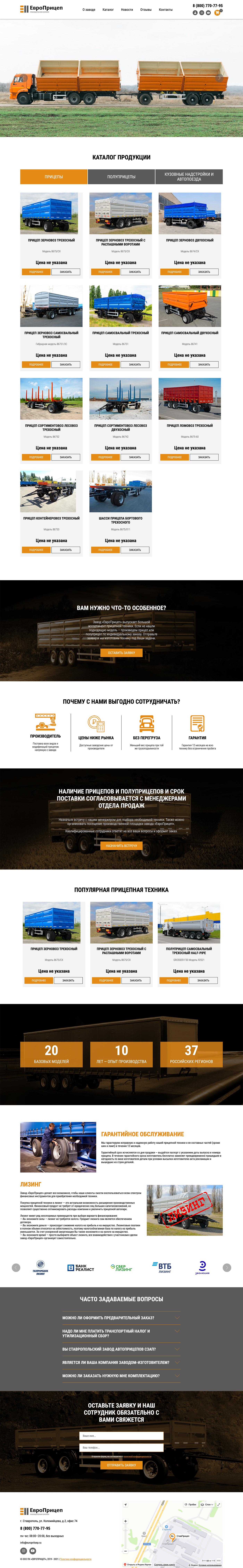 """Создание интернет-магазина для компании """"ЕвроПрицеп"""""""